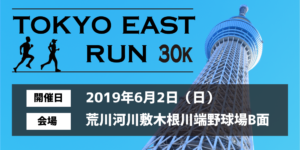 TOKYO EAST RUN 30K