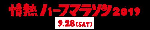 情熱ハーフマラソン2019